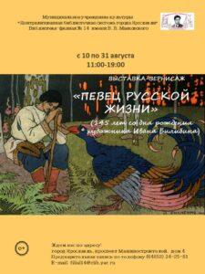 Выставка-вернисаж «Певец русской жизни»