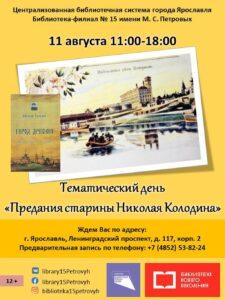 Тематический день «Предания старины Николая Колодина»