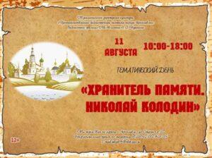 Тематический день «Хранитель памяти. Николай Колодин»