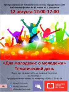 Тематический день «Для молодёжи: о молодёжи»