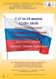 Игры-путешествия «Под флагом российской государственности»