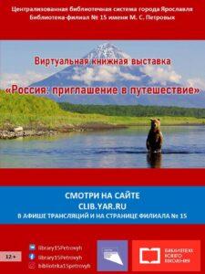 Виртуальная книжная выставка «Россия: приглашение в путешествие»