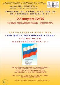 Интерактивная программа «Три цвета российской славы»