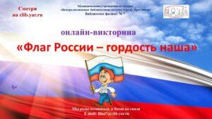 Онлайн-викторина «Флаг России — гордость наша»