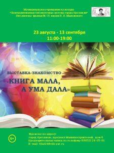 Выставка-знакомство «Книга мала, а ума дала»