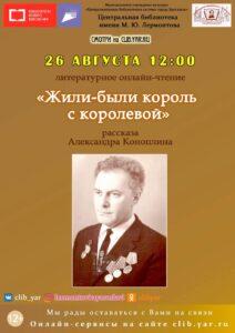 Литературное онлайн-чтение рассказа Александра Коноплина «Жили-были король с королевой»