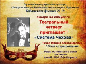 Театральный четверг «Система Чехова»