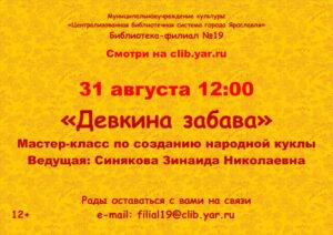 "Онлайн-мастер-класс «Народная кукла ""Девкина забава""»"