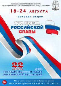 Сетевая акция «Три цвета российской славы»