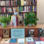 События библиотеки-филиала №13 за август 2021 года