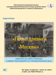 Поэт древней Москвы