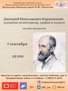 Онлайн-программа «Дмитрий Николаевич Кардовский: художник-иллюстратор, график и педагог»