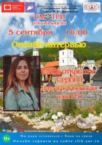 Онлайн-интервью с Натальей Липовской «Моё открытие Сербии»