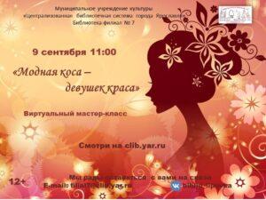Виртуальный мастер-класс «Модная коса — девушек краса»