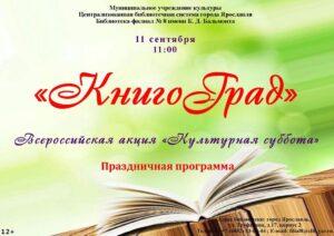 Праздничная программа «КнигоГрад»