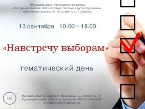 Тематический день «Навстречу выборам»