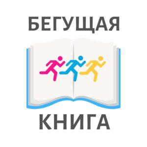 Осенний всероссийский интеллектуальный забег «Бегущая книга–2021»