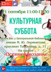 Литературно-музыкальная композиция «Осенняя мозаика»