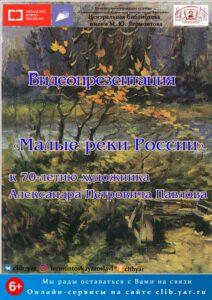 Видеопрезентация «Малые реки России»