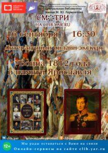 Литературный онлайн-экскурс «Война 1812 года в памяти Ярославля»