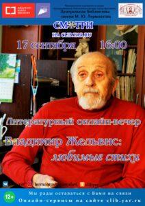 Литературный онлайн-вечер «Владимир Жельвис:любимые стихи»