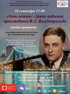 """Онлайн-программа «""""Ночь нежна"""" – самое любимое произведение Ф. С. Фицджеральда»"""