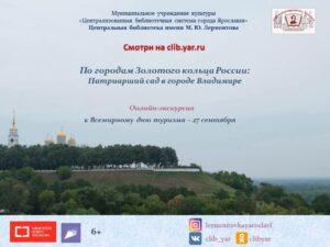 Онлайн-экскурсия «По Золотому кольцу России: Патриарший сад в городе Владимире»