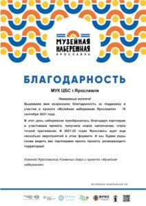 Благодарность от Команды Ярославского Конвеншн Бюро