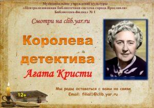 Виртуальная программа «Королева детектива Агата Кристи»