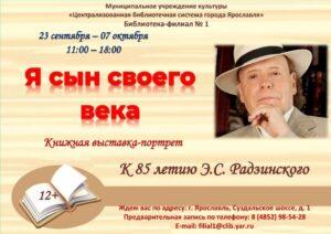 Книжная выставка-портрет «Я сын своего века»