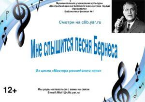 Виртуальная программа-портрет «Мне слышится песня Бернеса»