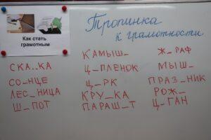 «Тропинка к грамотности», тематический день