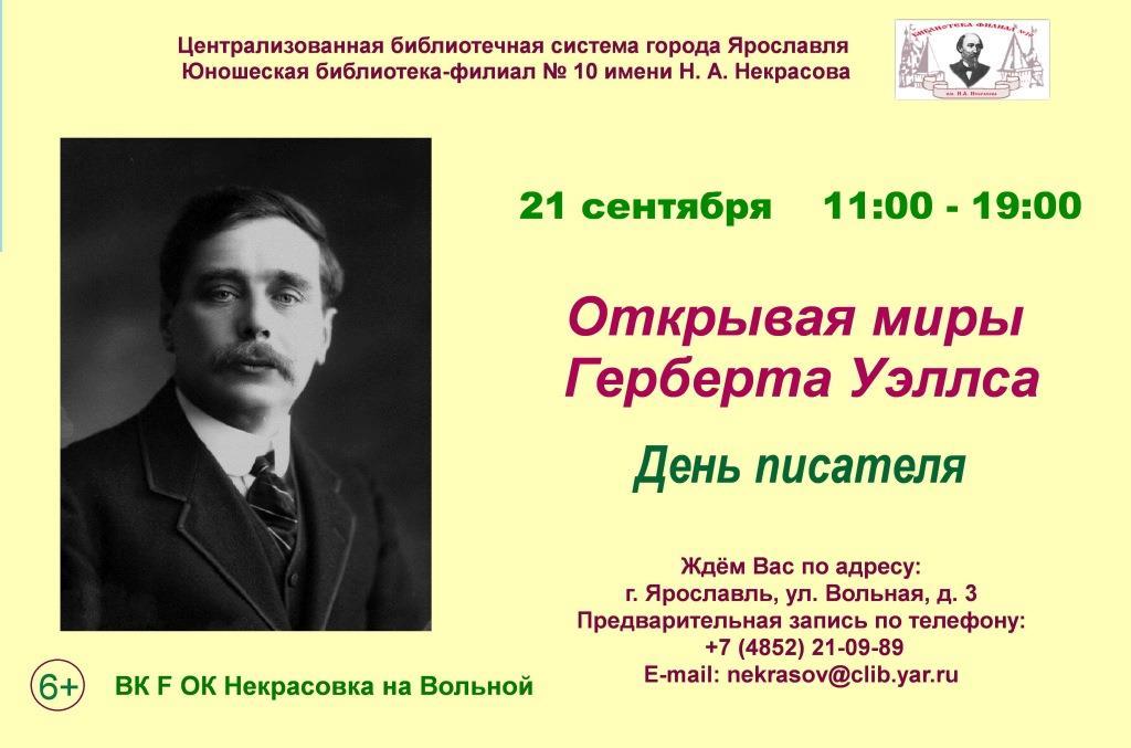 День писателя «Открывая миры Герберта Уэллса»