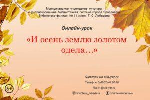 Онлайн-урок «И осень землю золотом одела»