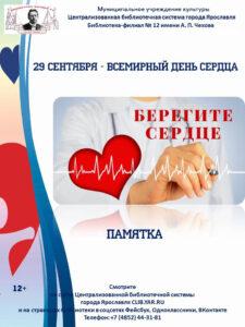 Видеопамятка «Берегите сердце»