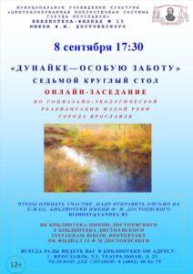 Онлайн-заседание Седьмой круглый стол «Дунайке – особую заботу»