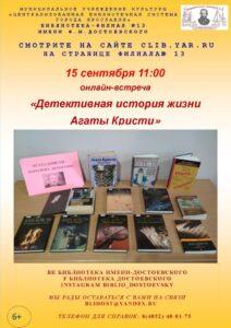 Онлайн-встреча «Детективная история жизни Агаты Кристи»