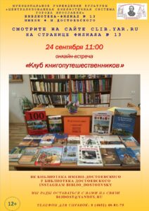 Онлайн-встреча «Клуб книгопутешественников»