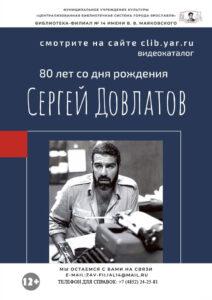 Видеокаталог «Сергей Довлатов»