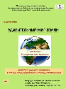 Видеоролик «Удивительный мир земли»
