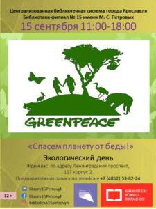 Экологический день «Спасем планету от беды!»