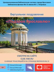 Виртуальное поздравление «Подарок Ярославлю»