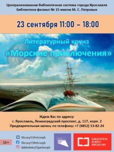Литературный круиз «Морские приключения»