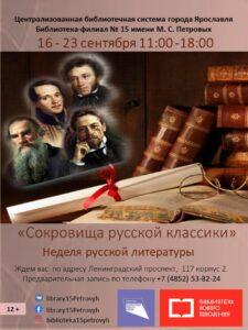 Неделя русской литературы «Сокровища русской классики»