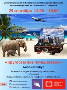 Библиоглобус «Кругосветное путешествие»