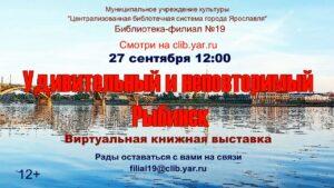 Виртуальная презентация книжной выставки «Удивительный и неповторимый Рыбинск»