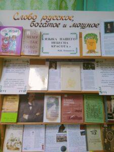 «Слово русское, богатое, мощное», тематический день