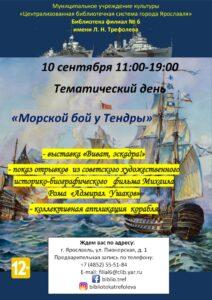 Тематический день «Морской бой у Тендры»