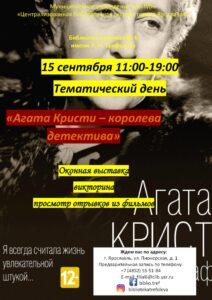 Тематический день «Агата Кристи – королева детектива»
