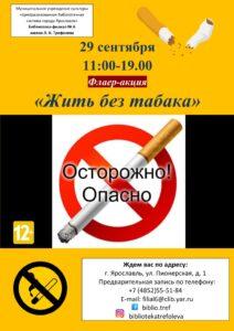 Флаер-акция «Жить без табака»